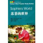 苏菲的世界(英汉对照)――哈佛蓝星双语名著导读