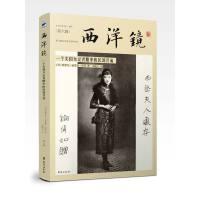 西洋镜:一个美国女记者眼中的民国名流(海外高清老照片里的美丽中国,80张珍贵照片,20多篇采访札记)