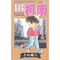 名侦探柯南83 【正版书籍,售后无忧】