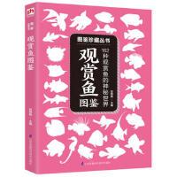 观赏鱼图鉴:162种观赏鱼的神秘世界