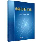 【正版直发】电路分析基础 朱长青,邢娅浪 9787030433411 科学出版社