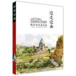 【全新直发】边走边画城市风情速写课 马克・塔罗・霍姆斯 9787805018829 北京美术摄影出版社