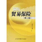 国际贸易保险(第二版)姚新超著9787810785709对外经济贸易大学出版社