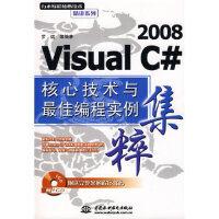 Visual C 2008核心技术与最 佳编程实例集粹罗斌等编著9787508460451水利水电出版社