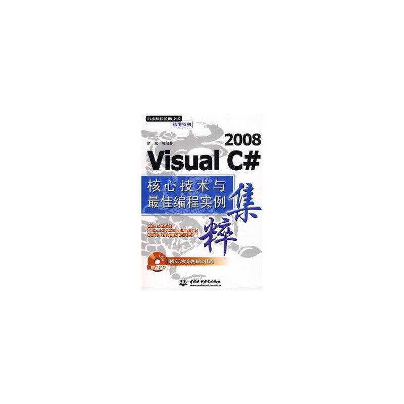 Visual C 2008核心技术与最 佳编程实例集粹罗斌等编著9787508460451水利水电出版社 新书店购书无忧有保障!