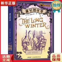 小木屋的故事系列:漫�L的冬季,安徽教育出版社,9787533658441【新�A��店,品�|保障】