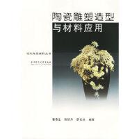 陶瓷雕塑造型与材料应用 曹春生,陈丽萍,邵长宗 9787562923978 武汉理工大学出版社