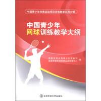 【ZG 2】中国青少年网球训练教学大纲 国家体育总局青少年体育司,国家体育总局网球运动管理中心 北京体育大学出版社 97
