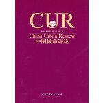 中国城市评论(第六辑)
