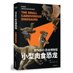 恐龙博物馆:小型肉食恐龙(公认中国恐龙复原第一人赵闯十年大成之作,全世界自然博物馆都在收藏他的恐龙,一本书把博物馆搬回家)