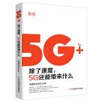 5G+:除了速度,5G还能带来什么