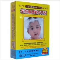 原装正版 早教幼教 双语幼儿园 左右脑潜能大开发 4CD 启蒙智力开发