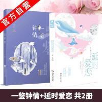 正版 延时爱恋+一鉴钟情 爱格言情小说 校园情感 都是言情中