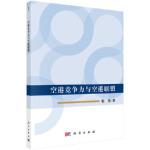 【正版直发】空港竞争力与空港联盟 崔强 9787030610010 科学出版社