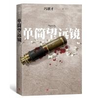 正版全新 冯骥才:单筒望远镜