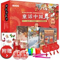 童话中国年绘本宝宝书籍年兽来了十二生肖老鼠娶新娘3-6周岁绘本黏土手工红包窗花中国年春节新年图书绘本