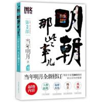 正版《明朝那些事儿:第2部(图文精印版)》 当年明月 9787550202467 北京联合出版公司