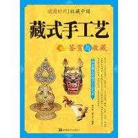 读图时代・收藏中国藏式手工艺鉴赏与收藏