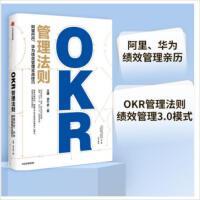 OKR管理法则――阿里巴巴、华为绩效管理实战技巧
