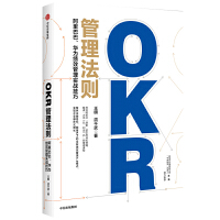 OKR管理法�t――阿里巴巴、�A�榭�效管理���鸺记�