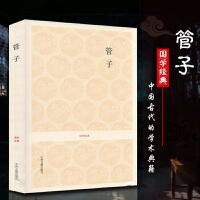 管子 正版包邮管仲著中国哲学 全书籍39篇 原文注释译文文白对照 杂家著作古典文学 国学经典古籍出版