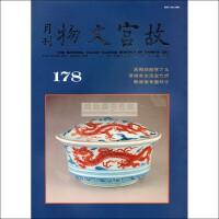 【B1142】故宫文物月刊178:1998年1月第15卷第10期