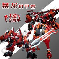 手办变形玩具霸王龙钢索恐龙机器人模型儿童