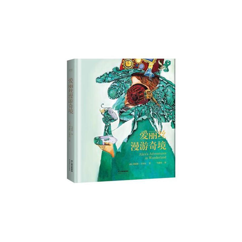 """爱丽丝漫游奇境 精装本(""""哈利波特""""译者马爱农经典译本,独特的蒸汽朋克风插画,荒诞奇妙的地下世界,探寻自我的疯狂梦境) 名著 世界童话故事名著"""