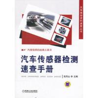 汽车传感器检测速查手册 张凤山 9787111363286