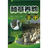 【二手原版9成新】 种草养鹅手册, 魏刚才, 化学工业出版社 ,9787122138606