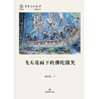 飞天花雨下的佛陀微笑9787542333896赵声良著甘肃教育出版社