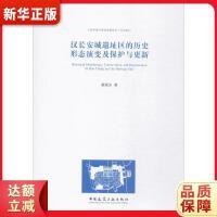 汉长安城遗址区的历史形态演变及保护与更新 翟斌庆 中国建筑工业出版社