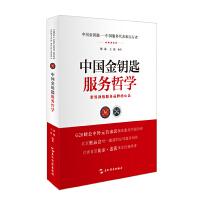 中国金钥匙服务哲学