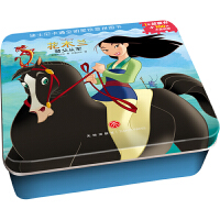迪士尼卡通全明星铁盒拼图书――花木兰・替父从军