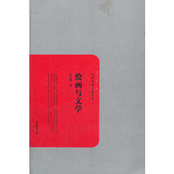 【正版直发】绘画与文学 丰子恺著 9787807618089 岳麓书社