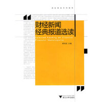 【新书店正版】财经新闻经典报道选读莫林虎9787308075725浙江大学出版社
