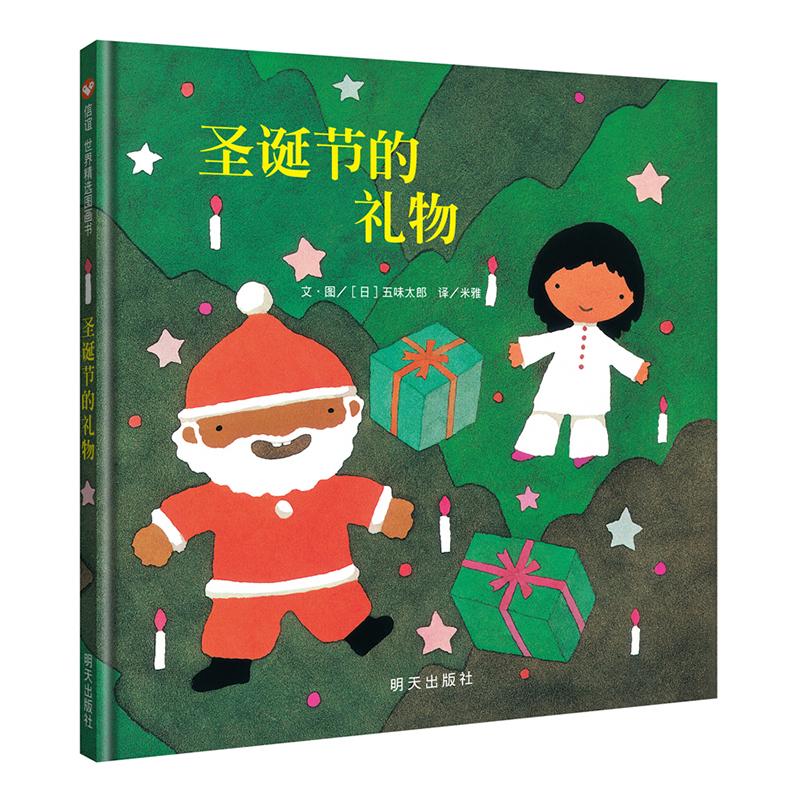 信谊世界精选图画书·圣诞节的礼物