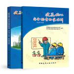 现货正版 JGJ59-2011 建筑施工安全检查标准图解+建筑施工安全检查标准实施指南 中国建筑工业