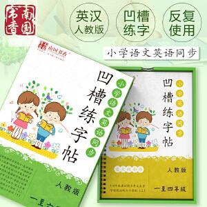 南国书香楷书字帖儿童小学生中华凹槽练字帖练字板小学好字贴成