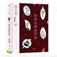 蔡志忠漫画古籍典藏系列:漫画达摩悟性论