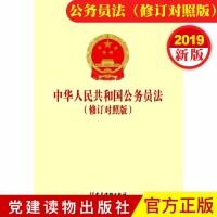 中华人民共和国公务员法(修订对照版)2019年新版 党建读物出版社