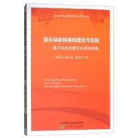 正版全新 新旧动能转换的理论与实践:基于科技金融生态系统视角