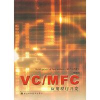 VC/MFC应用程序开发 何友鸣,兰涌,方辉云著 9787535227737 湖北科学技术出版社