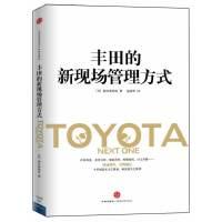 丰田的新现场管理方式