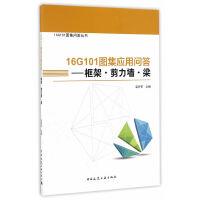 16G101图集应用问答――框架?剪力墙?梁