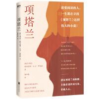 项塔兰(喜爱阅读的人一生都在寻找的伟大小说!全球畅销600万册的文学经典!)