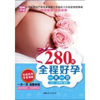 280天全程好孕一天一页 王红 张咏梅 9787512708013 中国妇女出版社【直发】 达额立减 闪电发货 80%城