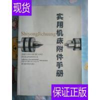 [二手旧书9成新]实用机床附件手册 /中国机床总公司机床附件联销?