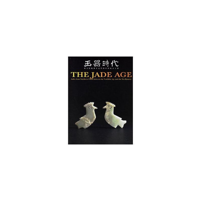 【新书店正版】玉器时代艾丹9787500669241中国青年出版社 新书店购书无忧有保障!