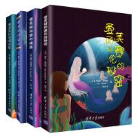 【全4册】爱美丽和赛伦的秘密+爱美丽的尾巴+爱美丽和深海怪兽+爱美丽和雾中城堡 儿童文学奇幻小说趣味